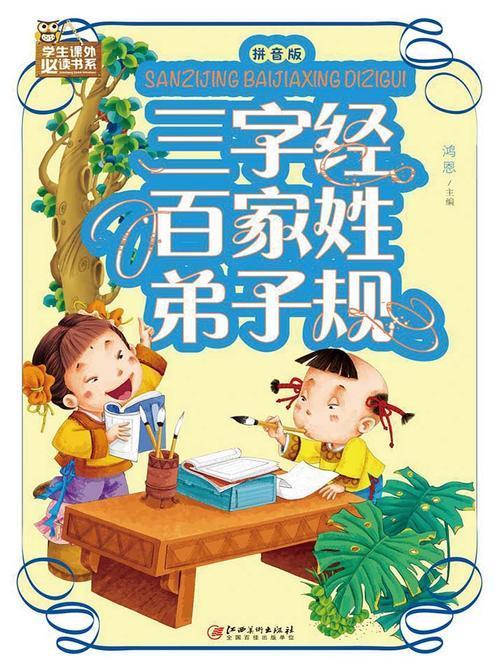 三字经·百家姓·弟子规(拼音版)