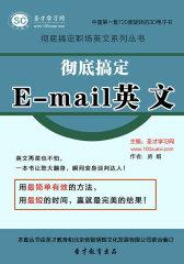 [3D电子书]圣才学习网·彻底搞定职场英文系列丛书:彻底搞定E-mail英文(仅适用PC阅读)