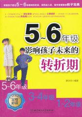5~6年级,影响孩子未来的转折期