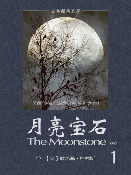 经典名著:月亮宝石-1