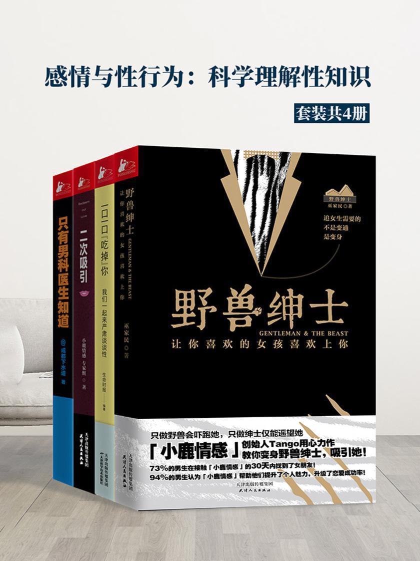 感情与性行为:科学理解性知识(套装共4册)(无删减的情感与性知识,充实灵魂比欲望更重要!)