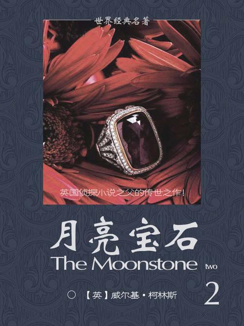 经典名著:月亮宝石-2