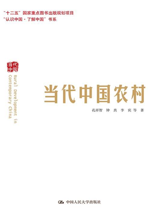"""当代中国农村(""""认识中国·了解中国""""书系)"""