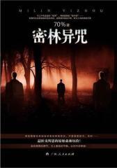 《密林异咒》(那些隐匿在原始森林里的神秘禁忌,不要轻易探寻,否则……)(试读本)