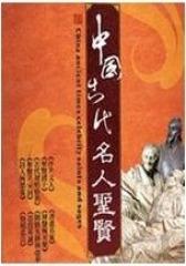 中国古代名人圣贤(影视)