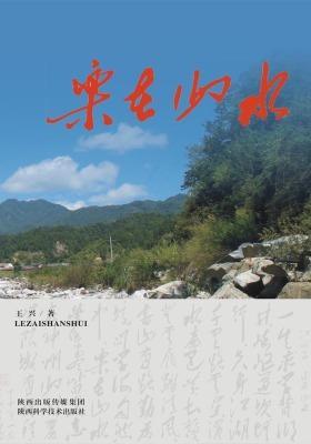 乐在山水:王兴诗文集(仅适用PC阅读)