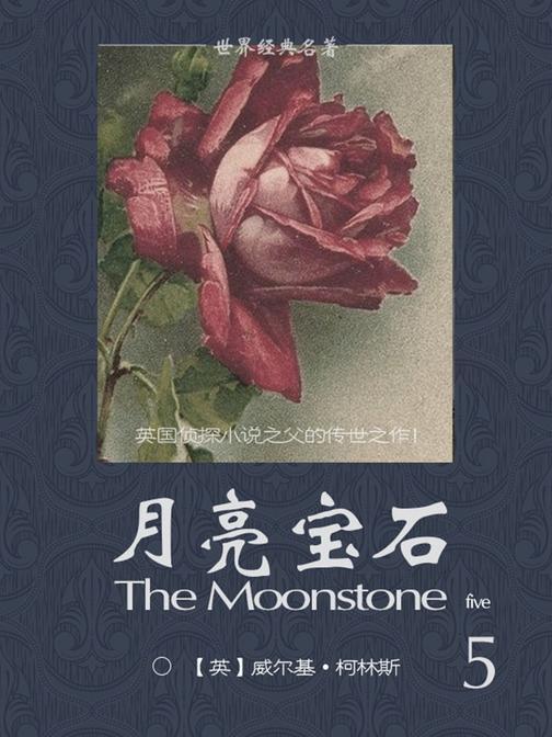 经典名著:月亮宝石-5