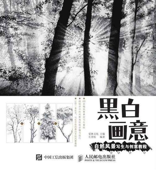 黑白画意——自然风景写生与创意教程