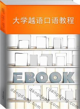 大学越语口语教程