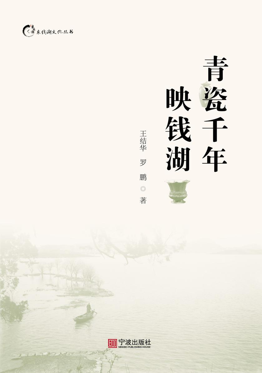 青瓷千年映钱湖