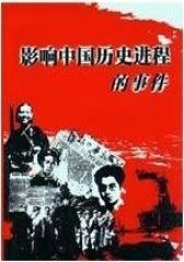 影响中国历史进程的事件(影视)