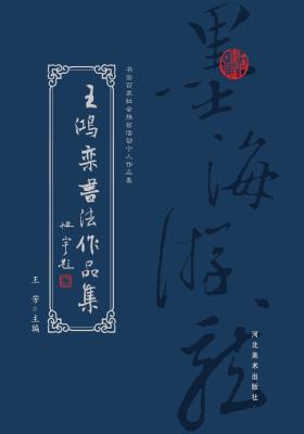 书画百家社会推荐活动个人作品集:王鸿栾书法作品集(仅适用PC阅读)