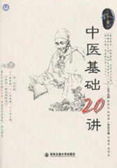 中医基础20讲