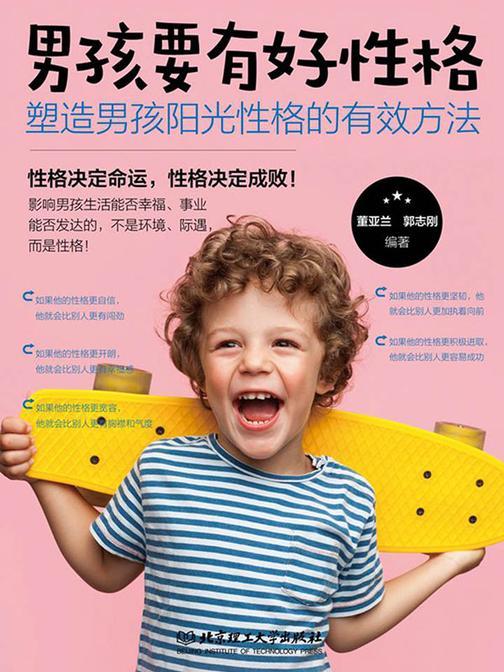 男孩成长全书--男孩要有好性格:塑造男孩阳光性格的有效方法