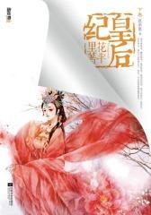 皇后纪(下册)
