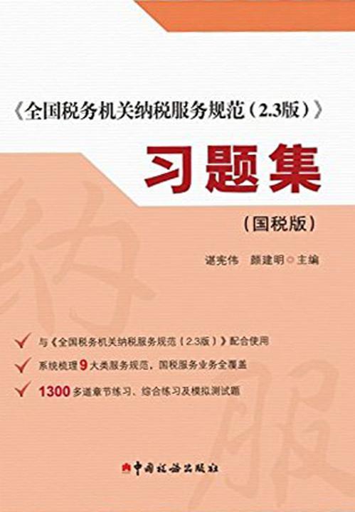 《全国税务机关纳税服务规范2.3版》习题集(国税版)
