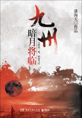 九州·暗月将临