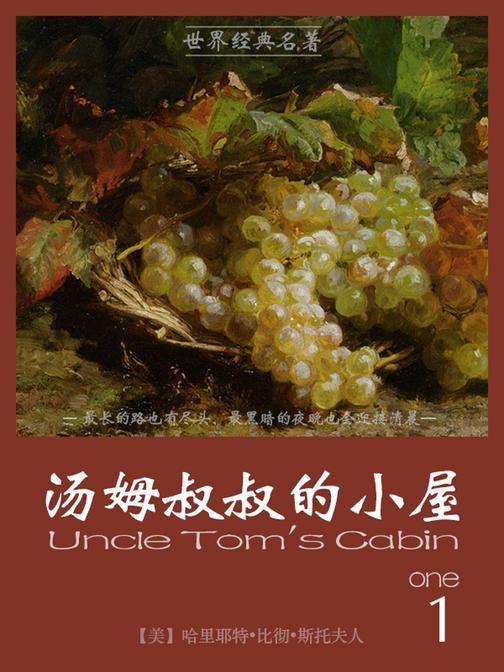经典名著:汤姆叔叔的小屋-1