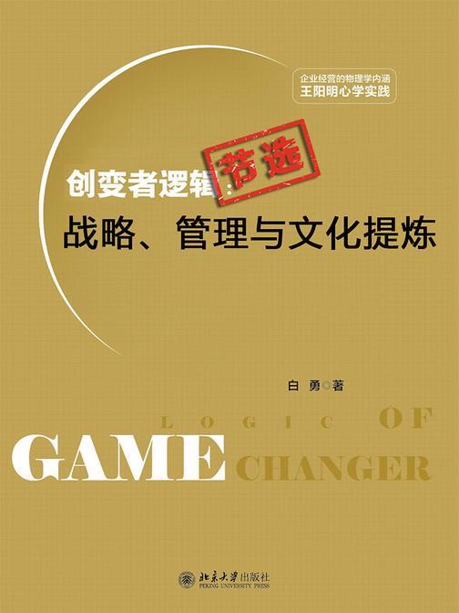 创变者逻辑:战略、管理与文化提炼(节选)