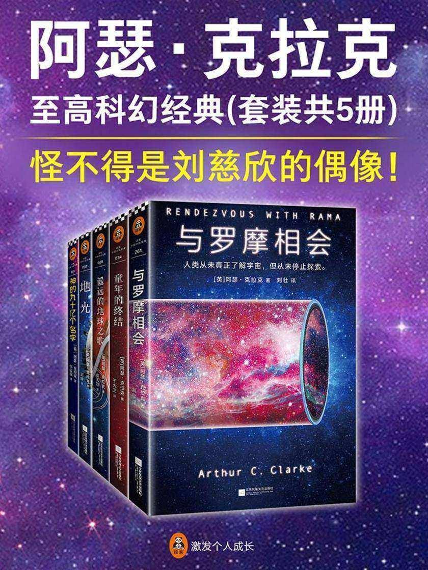 阿瑟·克拉克至高科幻经典(套装共5册)