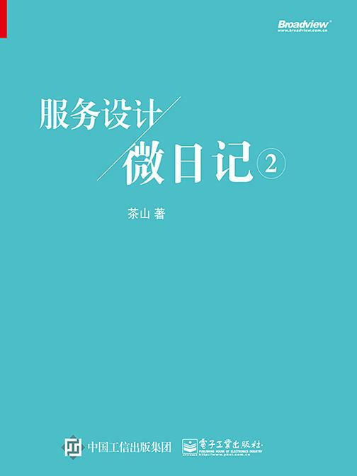 服务设计微日记2(全彩)