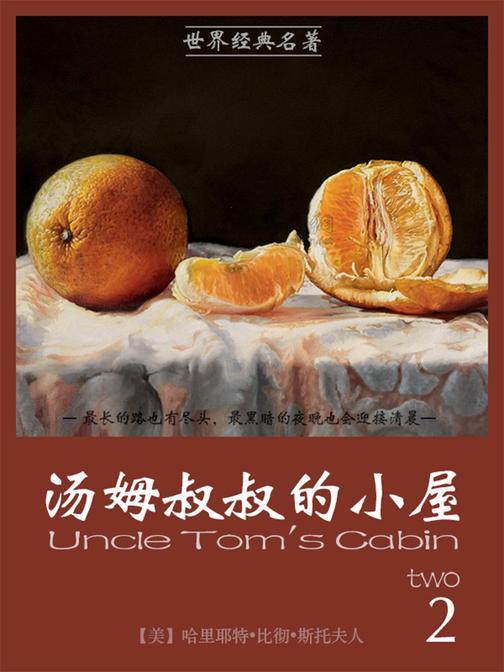经典名著:汤姆叔叔的小屋-2