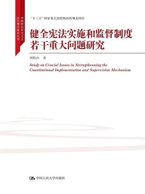 """健全宪法实施和监督制度若干重大问题研究(中国特色社会主义法学理论体系丛书;""""十三五""""国家重点出版物出版规划项目)"""