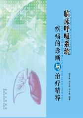 临床呼吸系统疾病的诊断与治疗精粹