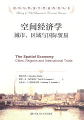 空间经济学——城市、区域与国际贸易