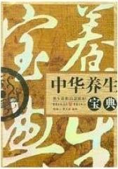中华养生宝典(影视)