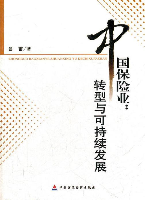 中国保险业:转型与可持续发展