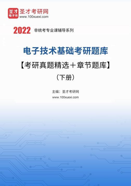 2022年电子技术基础考研题库【考研真题精选+章节题库】(下册)