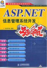 ASP.NET信息管理系统开发实例导航