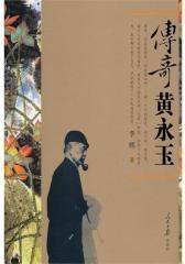 传奇黄永玉(试读本)