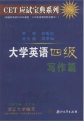 CET应试宝典系列.大学英语四级写作篇(仅适用PC阅读)