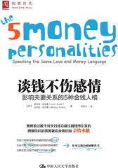 谈钱不伤感情:影响夫妻关系的5种金钱人格