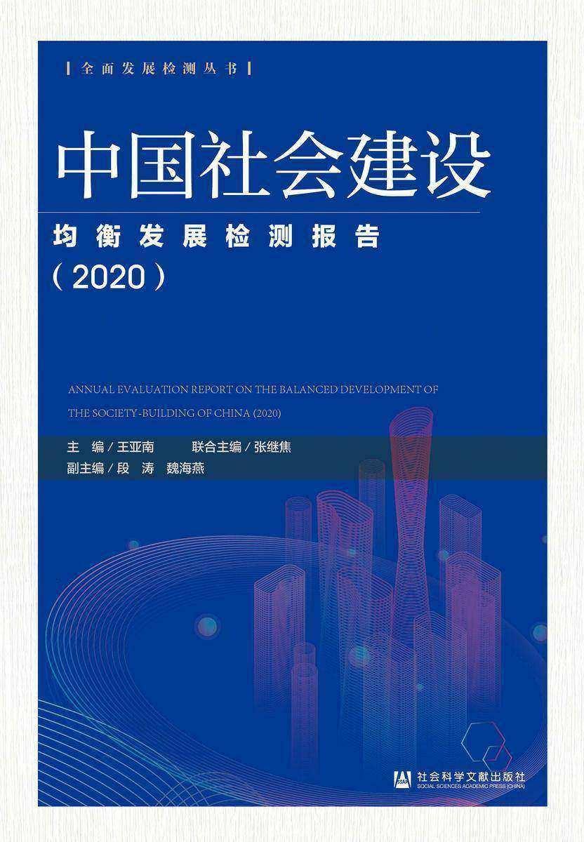 中国社会建设均衡发展检测报告(2020)