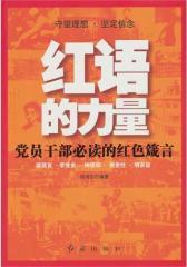 红语的力量:党员干部必读的红色箴言(试读本)
