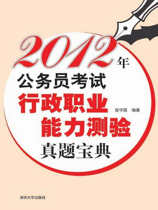 2012年公务员考试行政职业能力测验真题宝典(仅适用PC阅读)