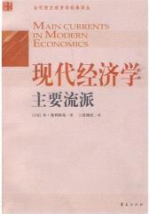 现代经济学主要流派(试读本)