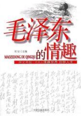 毛泽东的情趣(试读本)