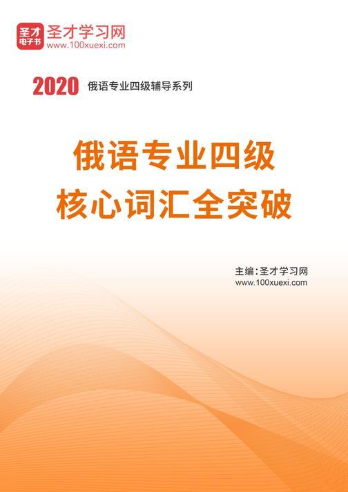 2020年俄语专业四级核心词汇全突破