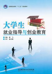 大学生就业指导与创业教育(仅适用PC阅读)