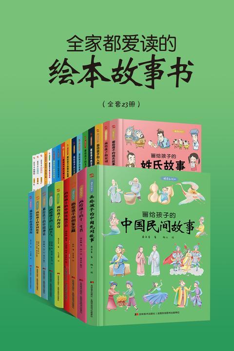 全家都爱读的绘本故事书(全套23册)(文字通俗易懂、言简意明,漫画呆萌可爱、幽默风趣,贴近孩子的阅读水平与语言习惯)