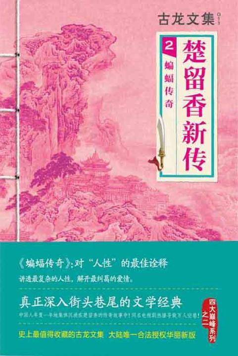 古龙文集·楚留香新传2:蝙蝠传奇