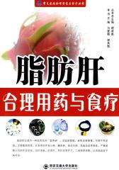 脂肪肝合理用药与食疗(常见疾病合理用药与食疗丛书)