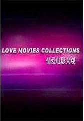 情爱电影大观(影视)