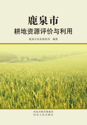 鹿泉市耕地资源评价与利用(仅适用PC阅读)