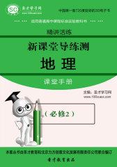 [3D电子书]圣才学习网·精讲活练:新课堂导练测地理课堂手册(必修2)(仅适用PC阅读)