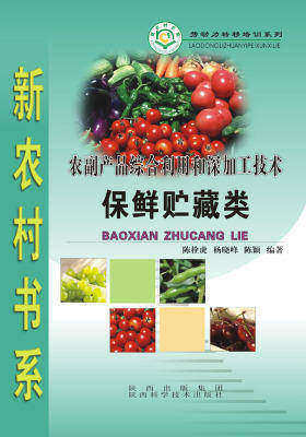 农副产品综合利用与深加工技术.保鲜贮藏